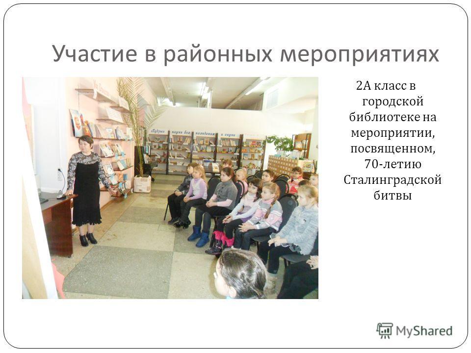 Участие в районных мероприятиях 2 А класс в городской библиотеке на мероприятии, посвященном, 70- летию Сталинградской битвы