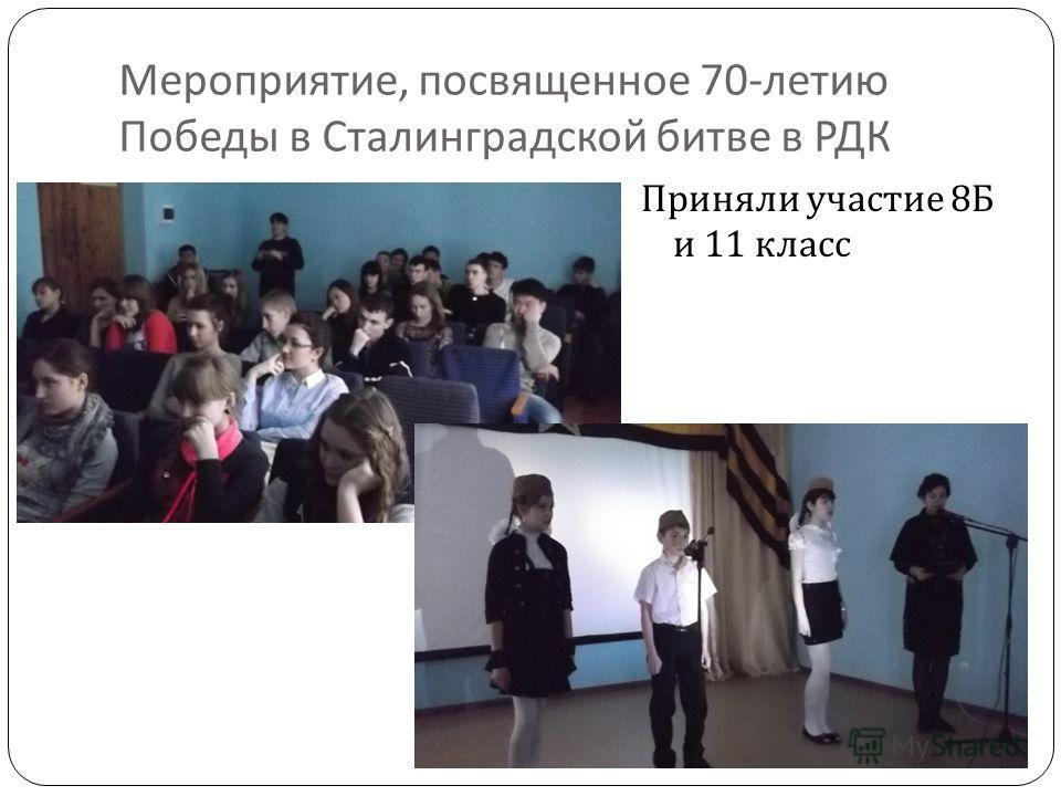 Мероприятие, посвященное 70- летию Победы в Сталинградской битве в РДК Приняли участие 8 Б и 11 класс