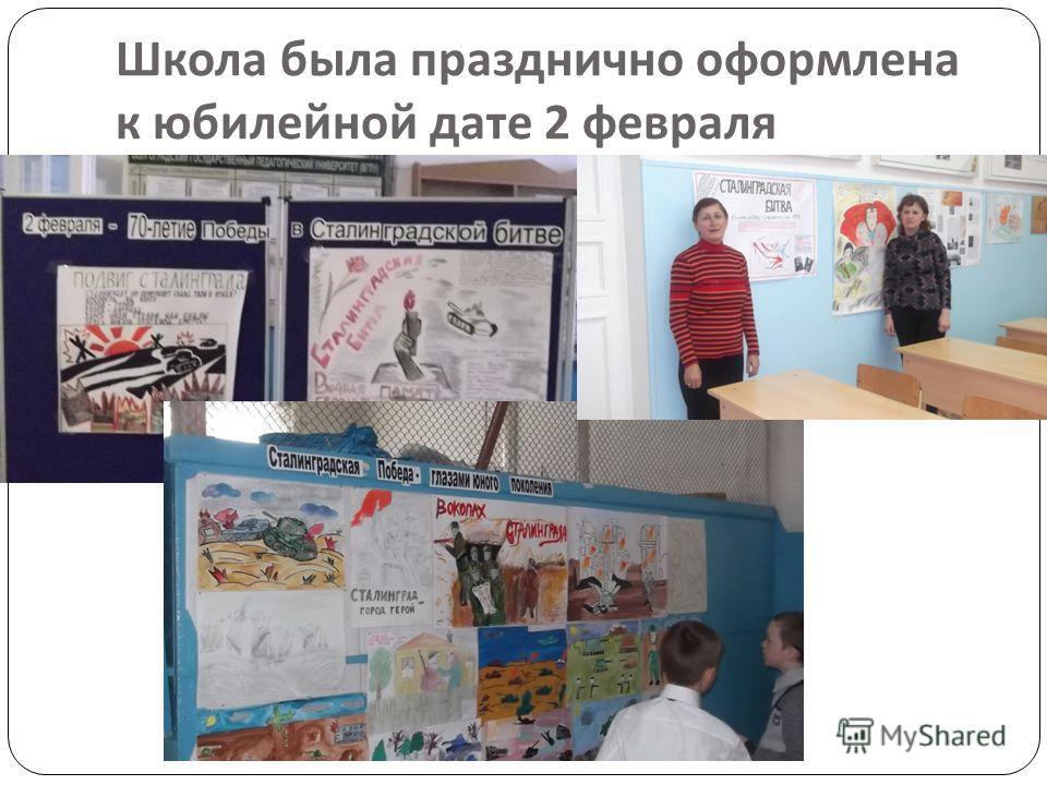 Школа была празднично оформлена к юбилейной дате 2 февраля