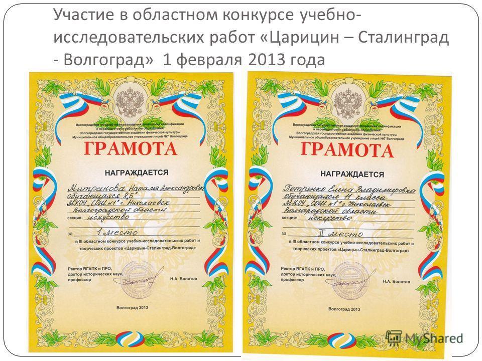 Участие в областном конкурсе учебно - исследовательских работ « Царицин – Сталинград - Волгоград » 1 февраля 2013 года