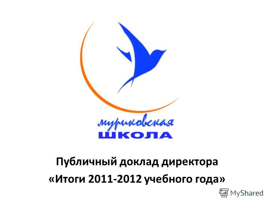 Публичный доклад директора «Итоги 2011-2012 учебного года»