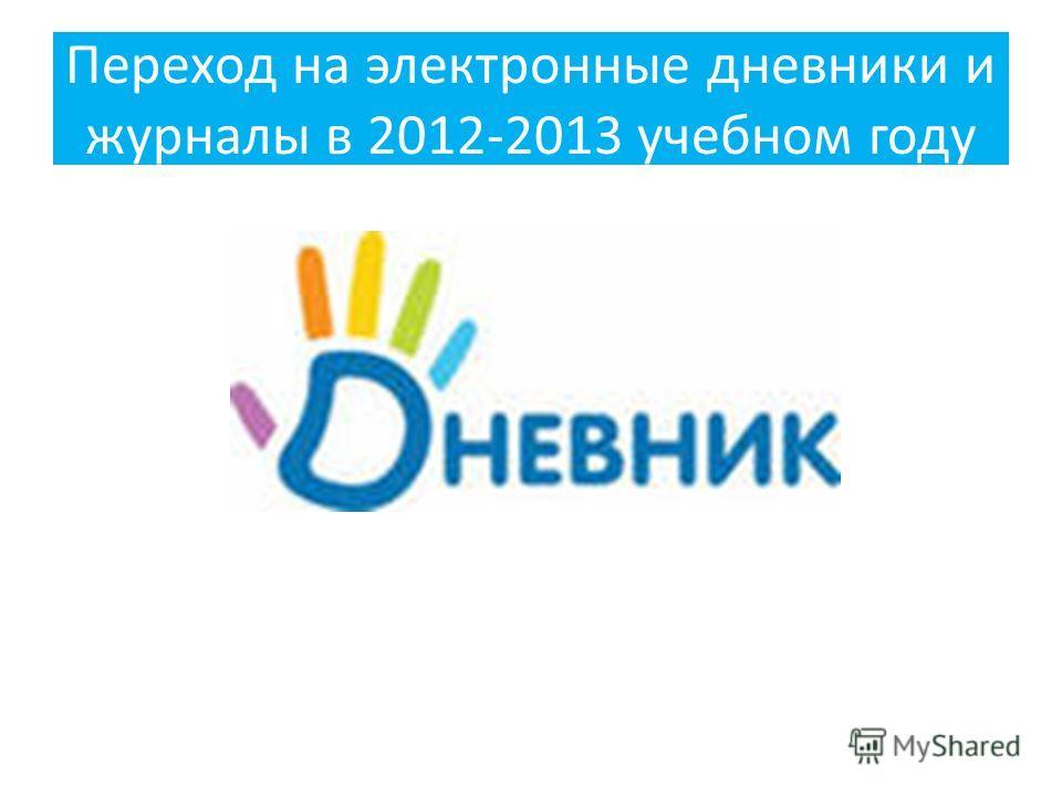 Переход на электронные дневники и журналы в 2012-2013 учебном году
