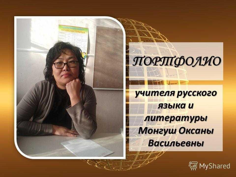 ПОРТФОЛИО учителя русского языка и литературы Монгуш Оксаны Васильевны