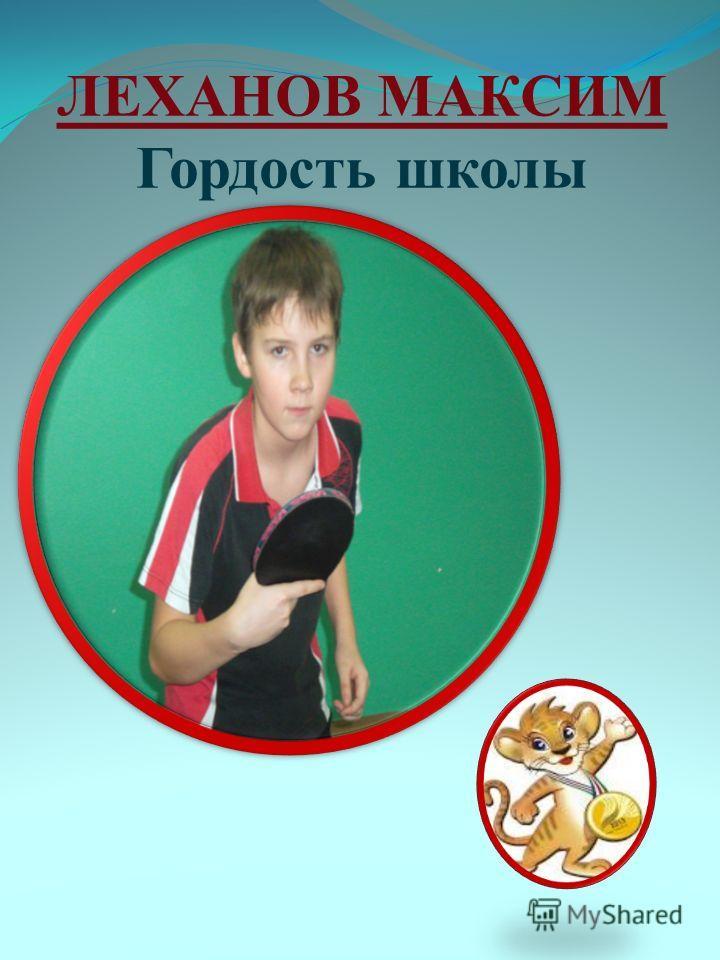ЛЕХАНОВ МАКСИМ Гордость школы