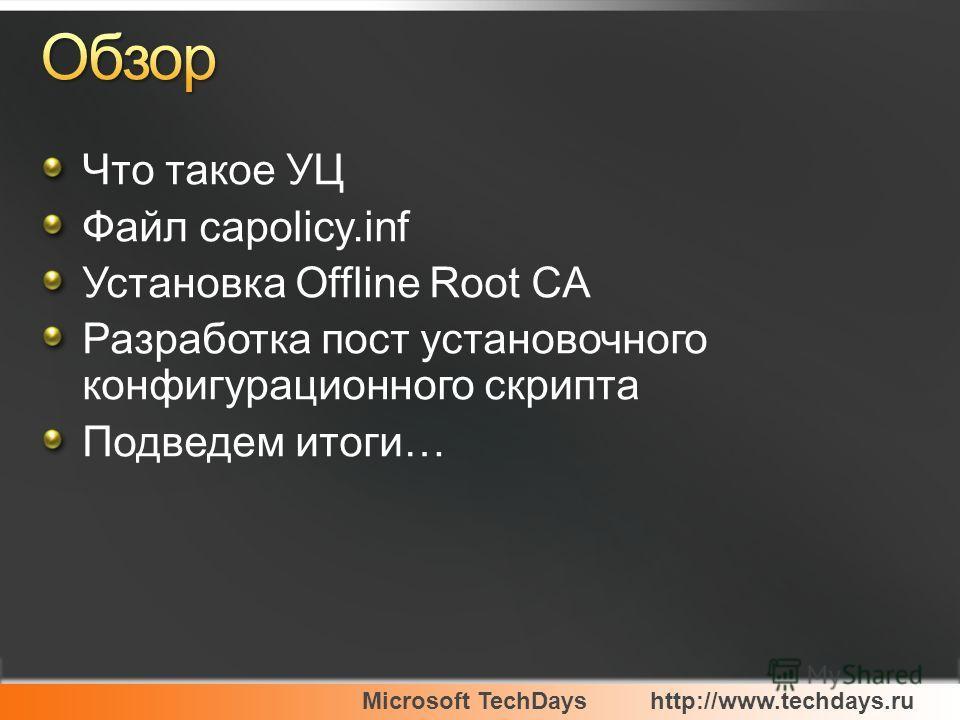 Microsoft TechDayshttp://www.techdays.ru Что такое УЦ Файл capolicy.inf Установка Offline Root CA Разработка пост установочного конфигурационного скрипта Подведем итоги…