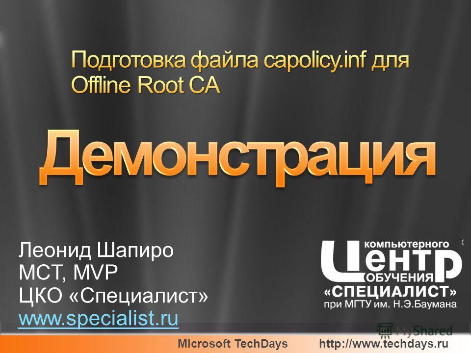 Microsoft TechDayshttp://www.techdays.ru Леонид Шапиро MCT, MVP ЦКО «Специалист» www.specialist.ru