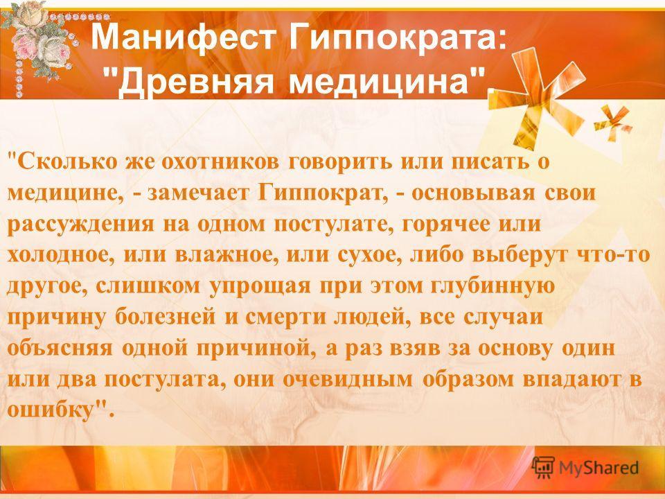 Манифест Гиппократа: