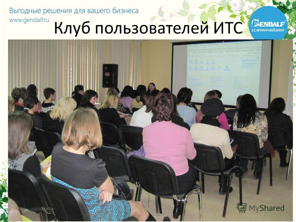 Клуб пользователей ИТС