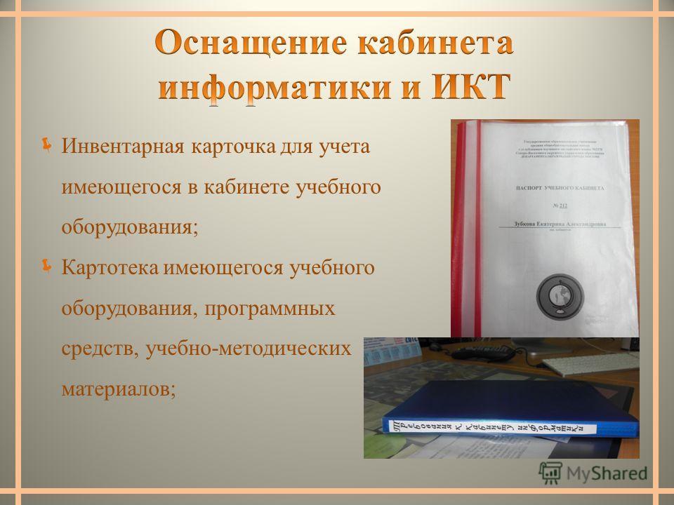 Инвентарная карточка для учета имеющегося в кабинете учебного оборудования; Картотека имеющегося учебного оборудования, программных средств, учебно-методических материалов;