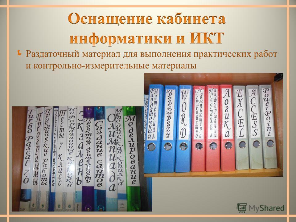 Раздаточный материал для выполнения практических работ и контрольно-измерительные материалы