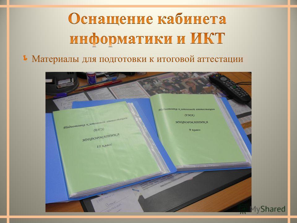 Материалы для подготовки к итоговой аттестации