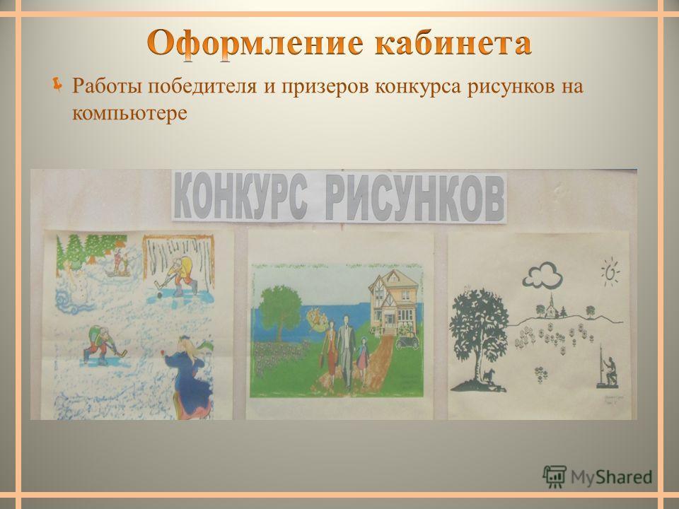 Работы победителя и призеров конкурса рисунков на компьютере
