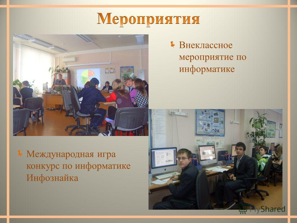 Внеклассное мероприятие по информатике Международная игра конкурс по информатике Инфознайка