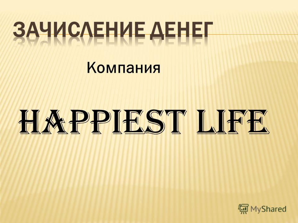 Happiest Life Компания