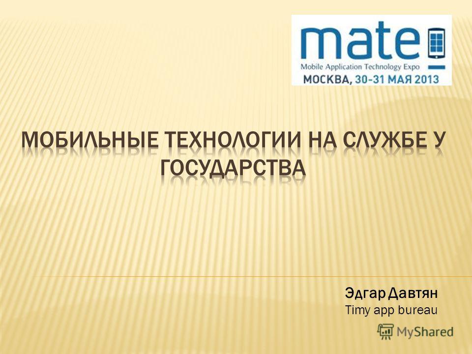 Эдгар Давтян Timy app bureau