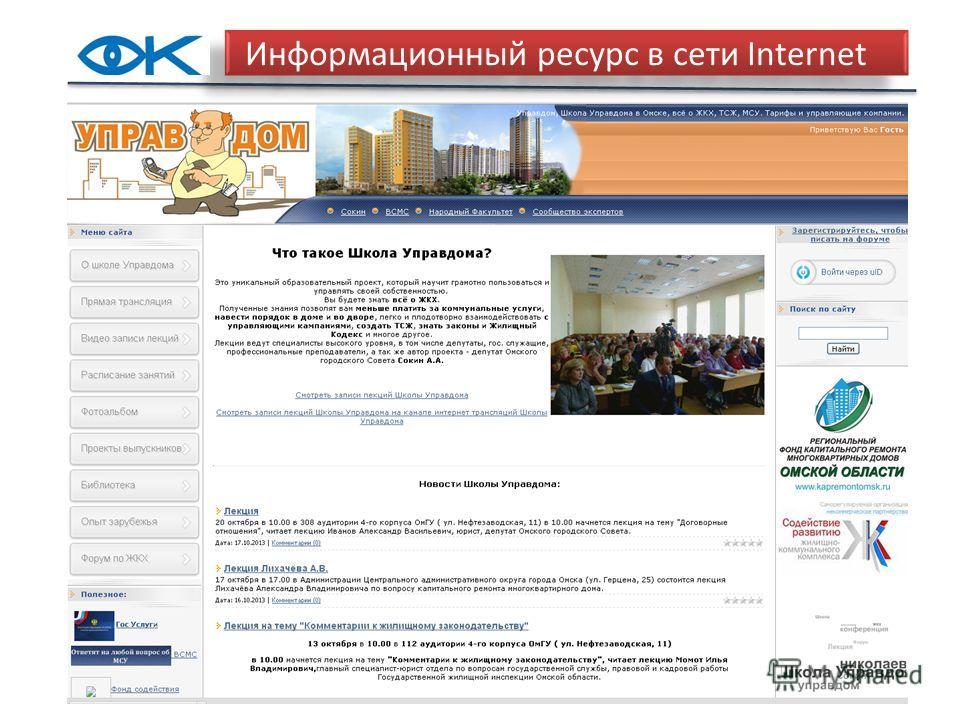 Информационный ресурс в сети Internet