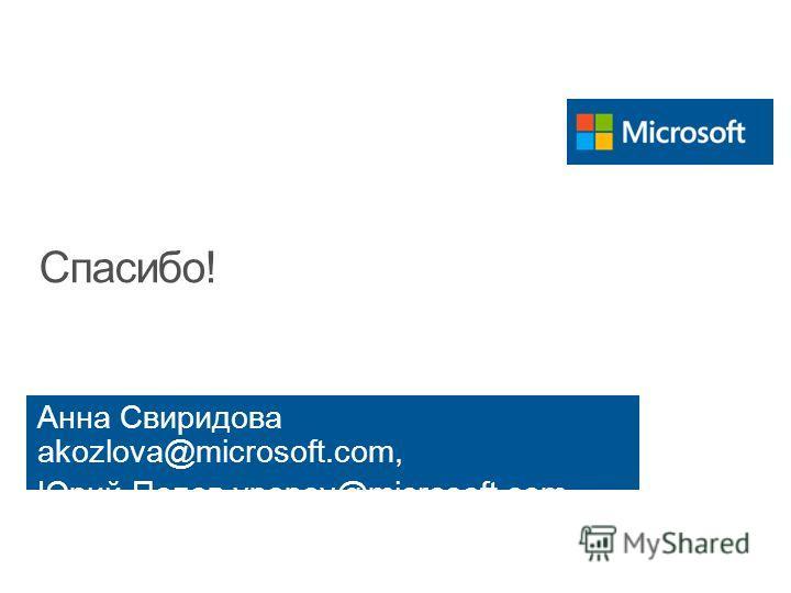 Анна Свиридова akozlova@microsoft.com, Юрий Попов ypopov@microsoft.com