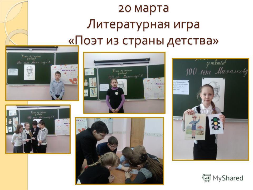 20 марта Литературная игра « Поэт из страны детства »