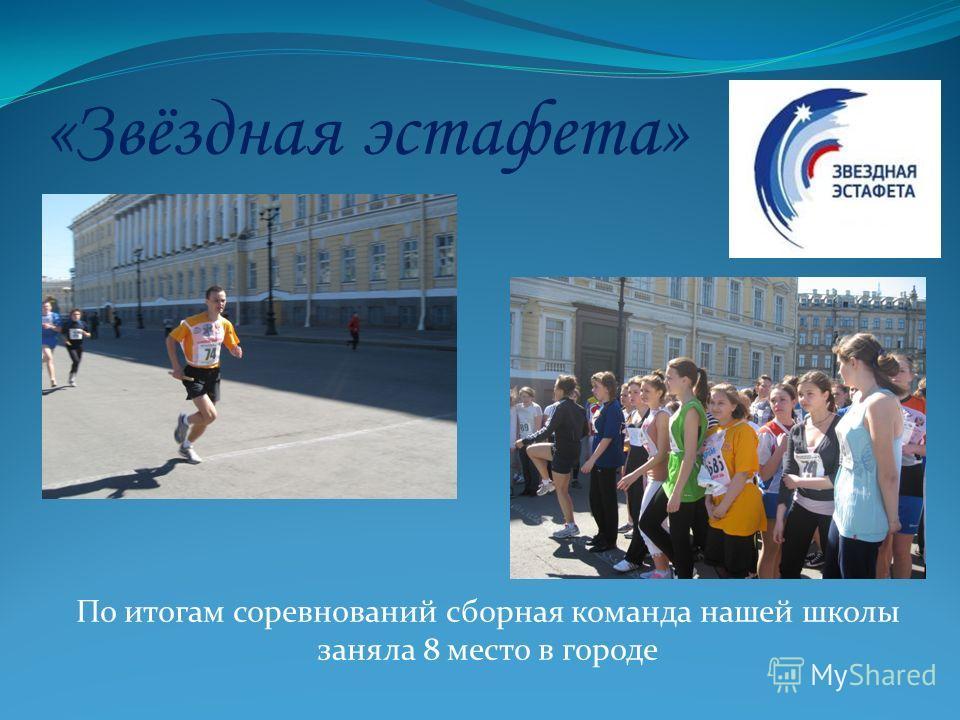 «Звёздная эстафета» По итогам соревнований сборная команда нашей школы заняла 8 место в городе