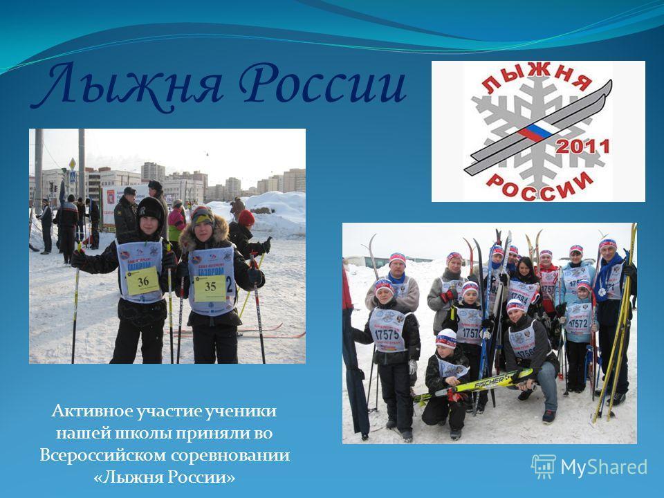 Лыжня России Активное участие ученики нашей школы приняли во Всероссийском соревновании «Лыжня России»