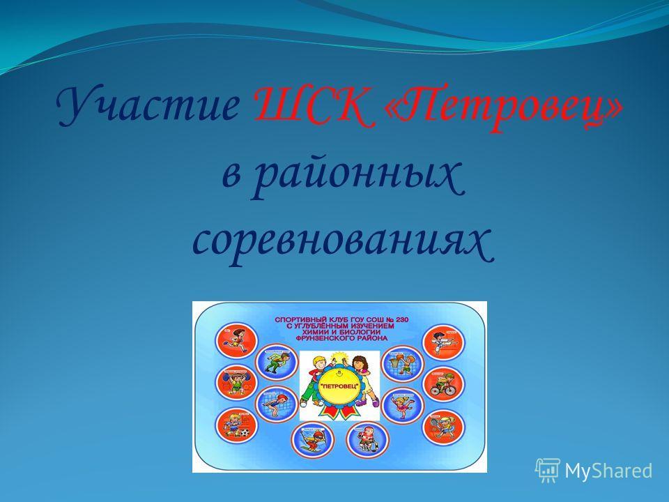 Участие ШСК «Петровец» в районных соревнованиях