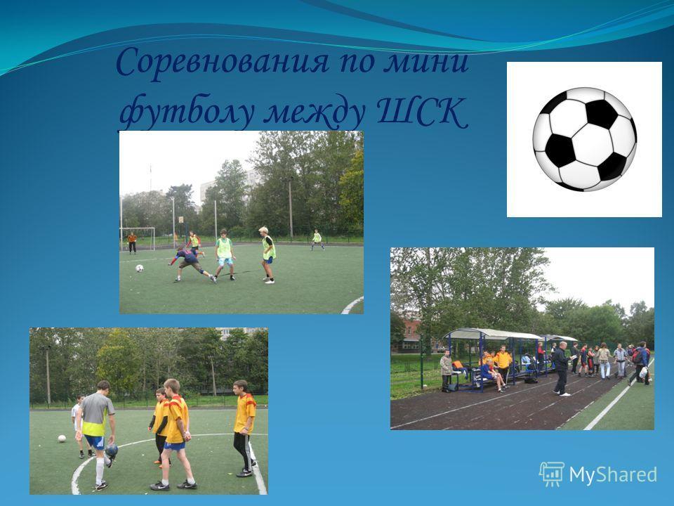 Соревнования по мини футболу между ШСК