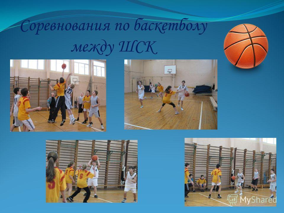 Соревнования по баскетболу между ШСК