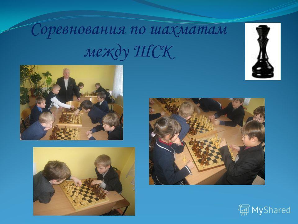 Соревнования по шахматам между ШСК