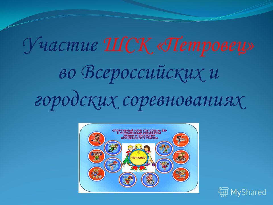 Участие ШСК «Петровец» во Всероссийских и городских соревнованиях