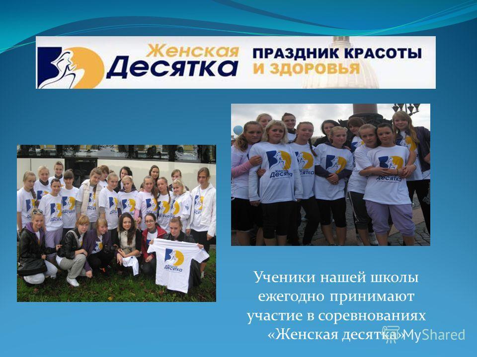 Ученики нашей школы ежегодно принимают участие в соревнованиях «Женская десятка»
