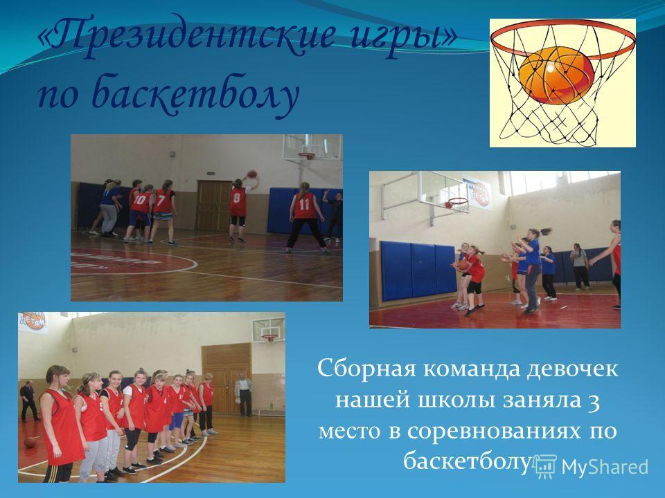 «Президентские игры» по баскетболу Сборная команда девочек нашей школы заняла 3 место в соревнованиях по баскетболу