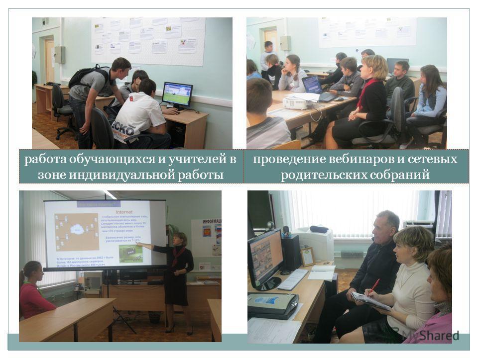 работа обучающихся и учителей в зоне индивидуальной работы проведение вебинаров и сетевых родительских собраний
