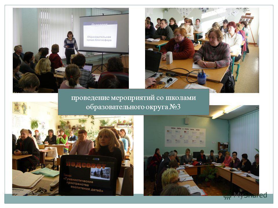 проведение мероприятий со школами образовательного округа 3