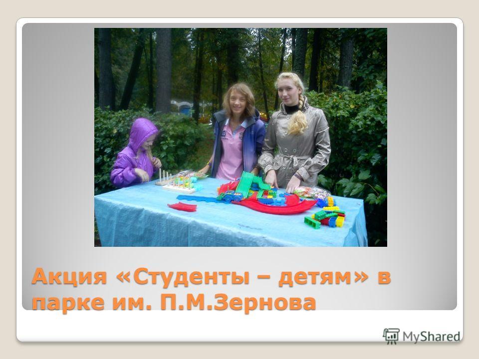 Акция «Студенты – детям» в парке им. П.М.Зернова