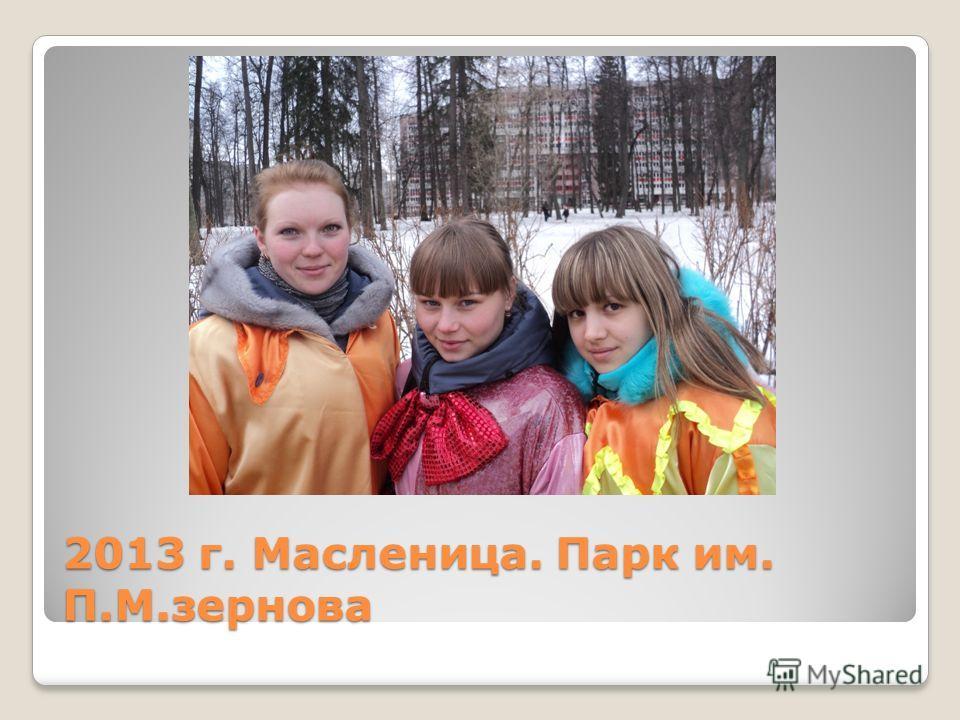 2013 г. Масленица. Парк им. П.М.зернова