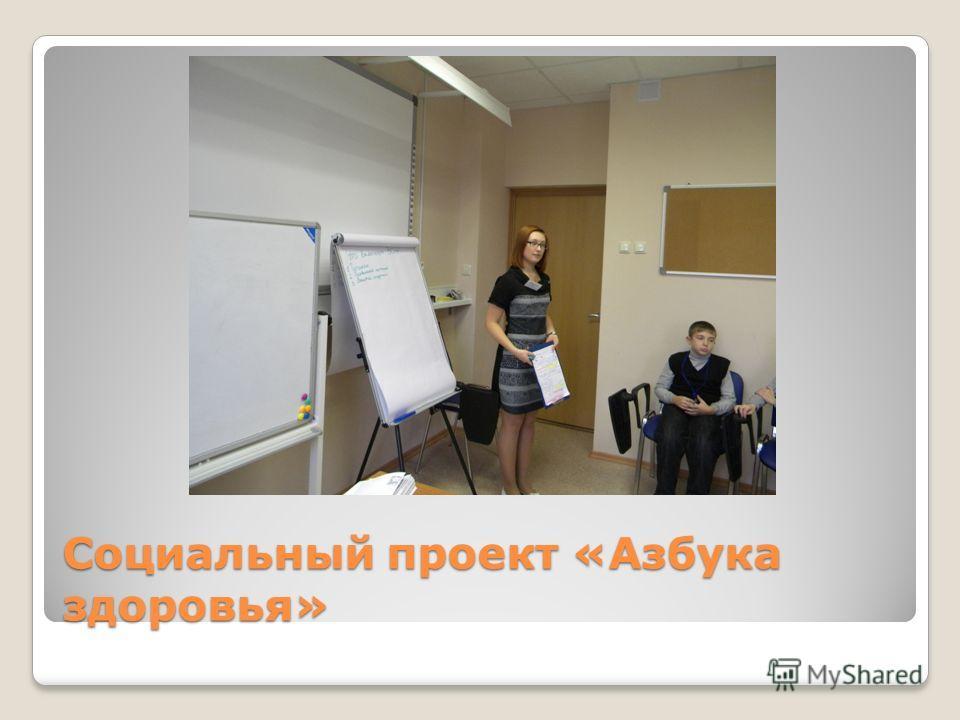 Социальный проект «Азбука здоровья»