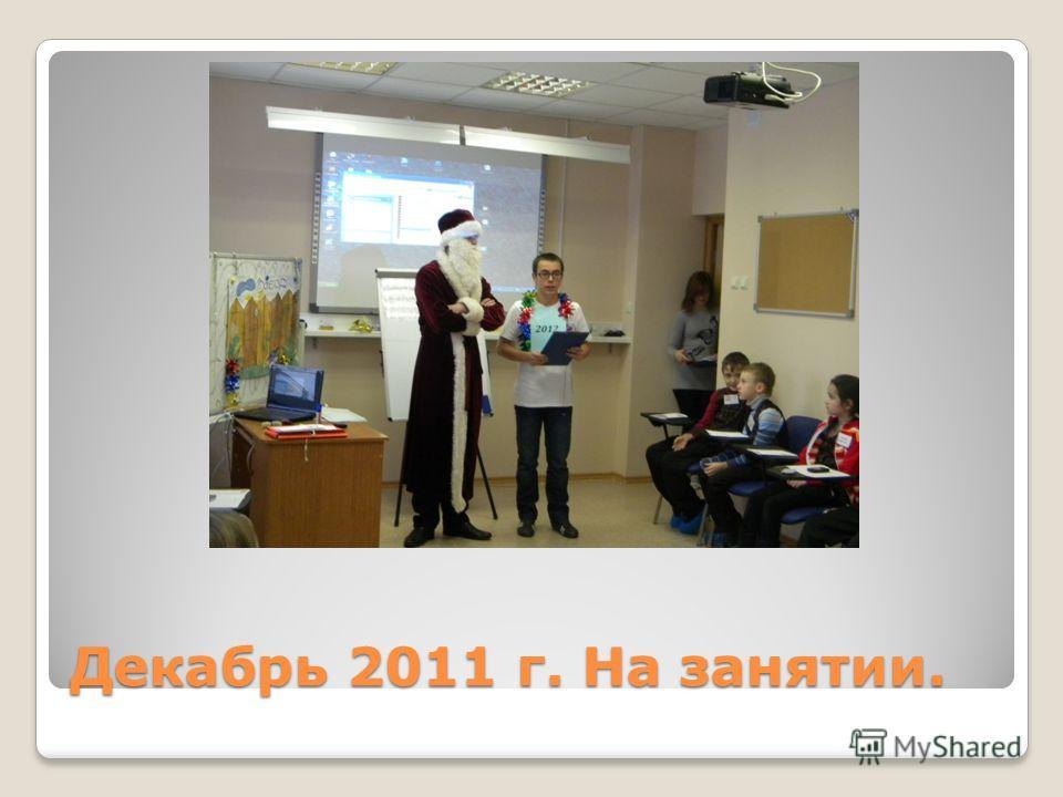 Декабрь 2011 г. На занятии.