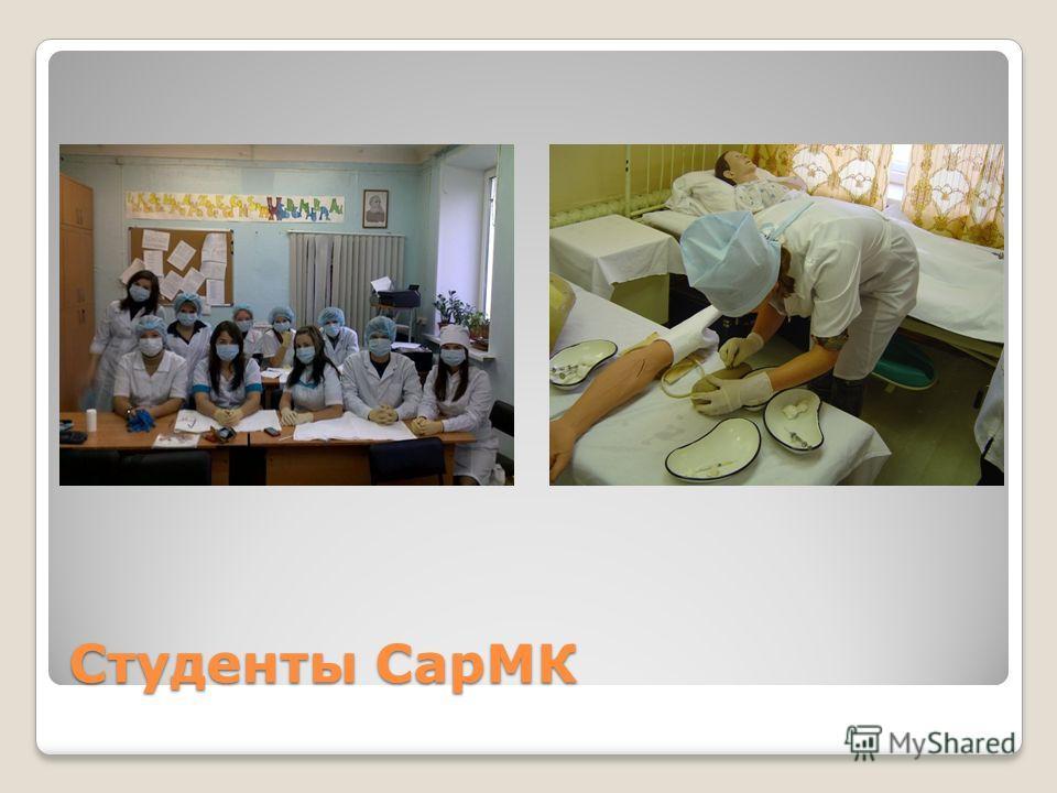 Студенты СарМК