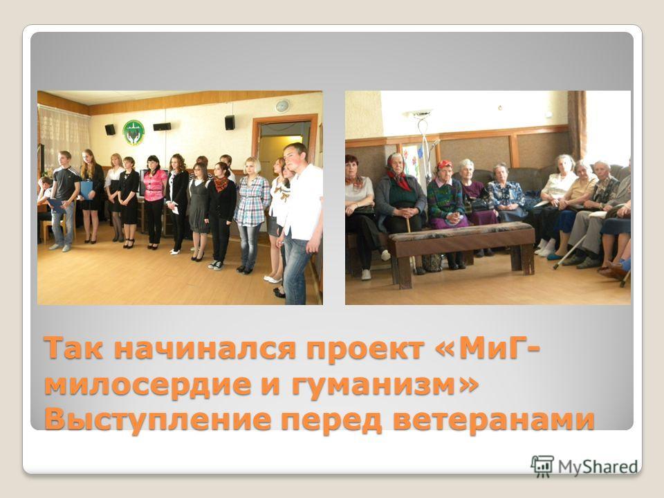 Так начинался проект «МиГ- милосердие и гуманизм» Выступление перед ветеранами