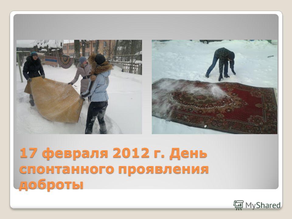 17 февраля 2012 г. День спонтанного проявления доброты