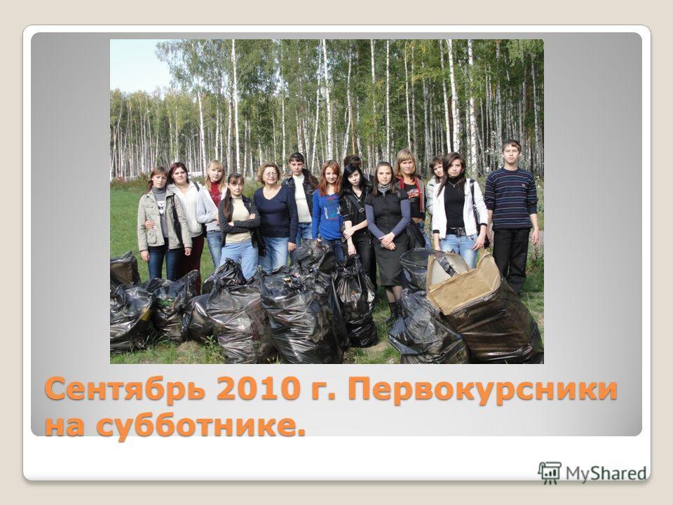 Сентябрь 2010 г. Первокурсники на субботнике.