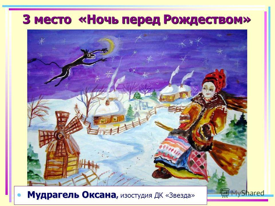 Сошникова ЛизаСошникова Лиза филиал 1 2 место «Ночь перед Рождеством»