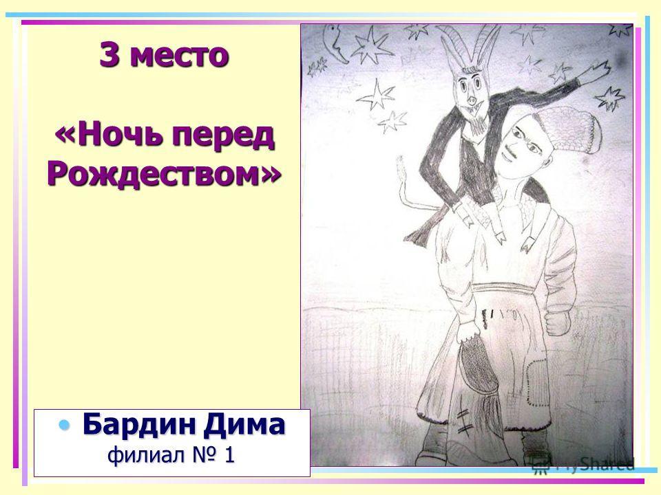 3 место «Ночь перед Рождеством» Мудрагель Оксана,Мудрагель Оксана, изостудия ДК «Звезда»