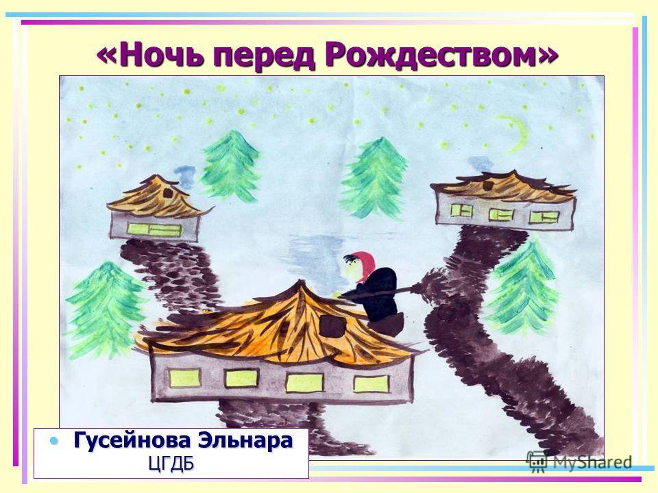 Васёв МишаВасёв МишаЦГДБ «Тарас Бульба»