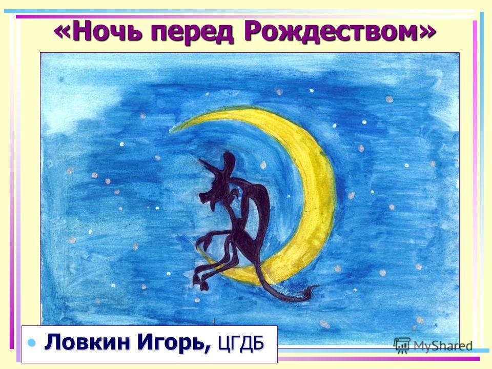 «Ночь перед Рождеством» Гусейнова ЭльнараГусейнова ЭльнараЦГДБ