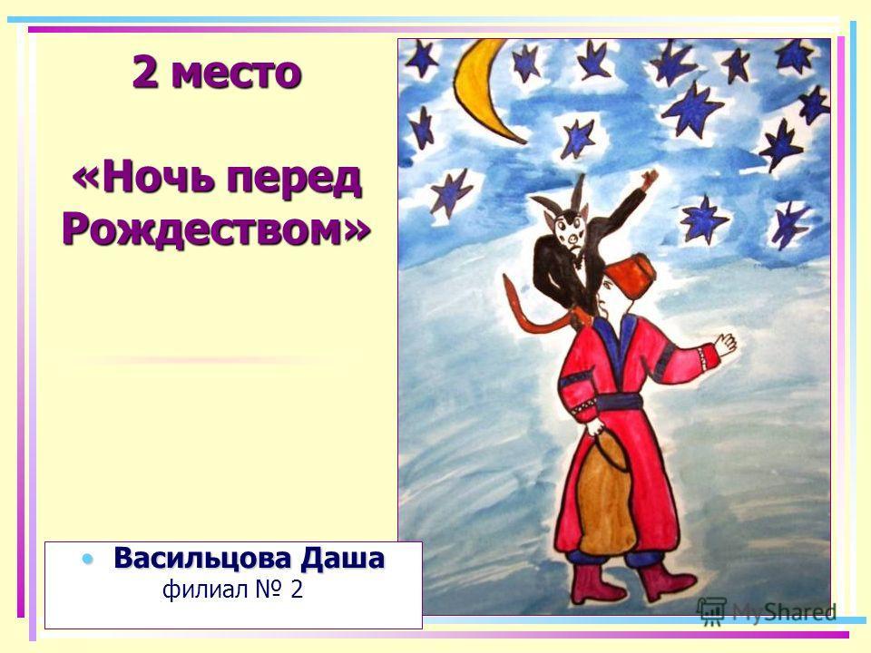 1 место «Ревизор» Слащёва КатяСлащёва Катя ЦГДБ