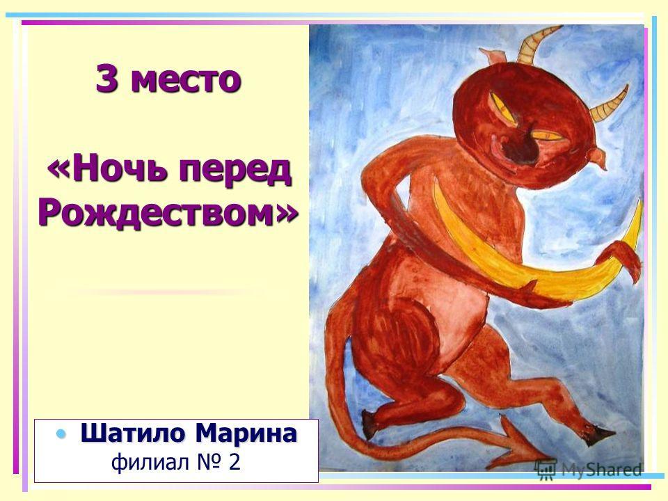 3 место «Ночь перед Рождеством» Филатова ВаряФилатова Варя ЦГДБ