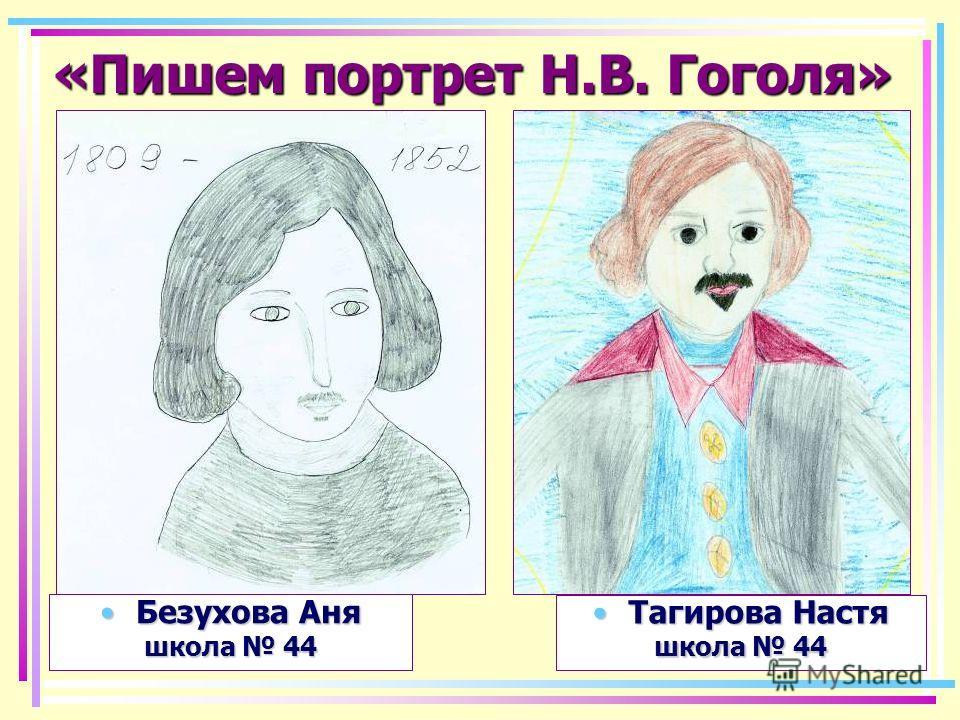 «Пишем портрет Н.В. Гоголя» Пушкарёв ИльяПушкарёв Илья школа 44 Шабаева ВикаШабаева Вика школа 44