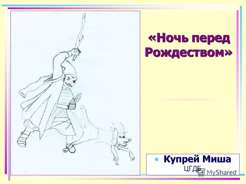 «Вий» Индиченко Маша,Индиченко Маша, ЦГДБ