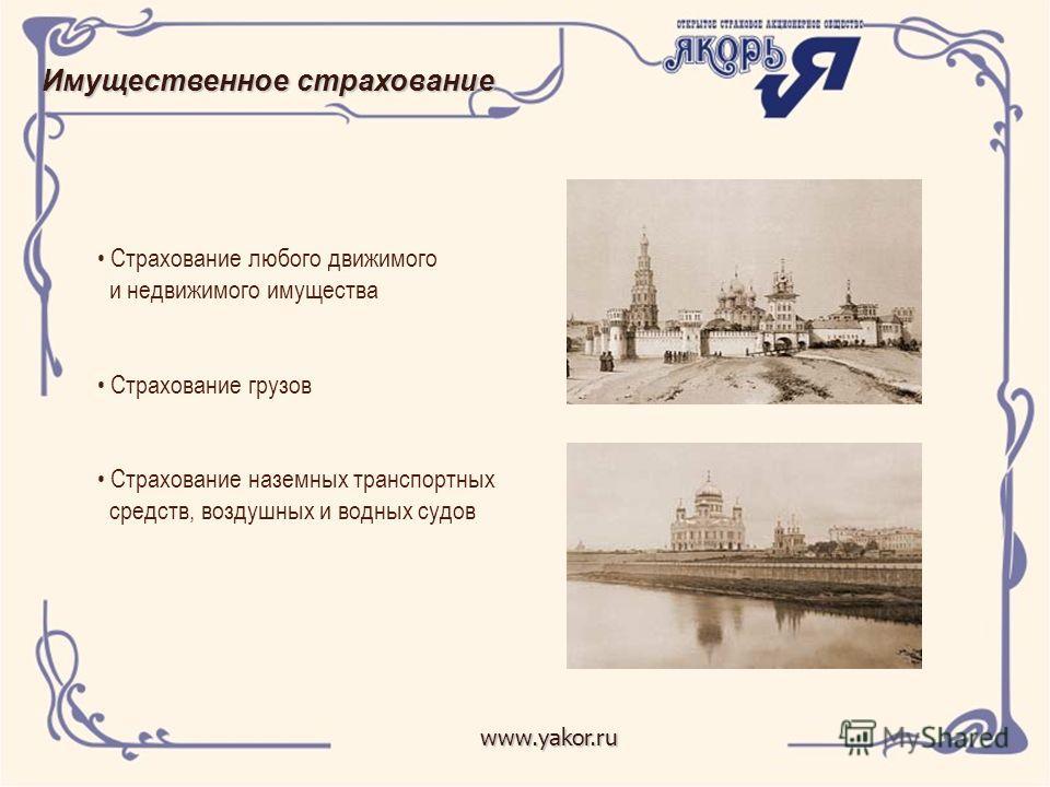 www.yakor.ru Страхование любого движимого и недвижимого имущества Страхование грузов Страхование наземных транспортных средств, воздушных и водных судов Имущественное страхование